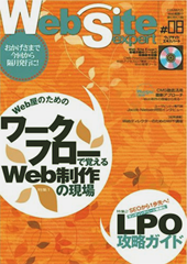 Web Site Expert #08