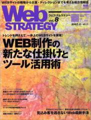WEB STRATEGY vol.8