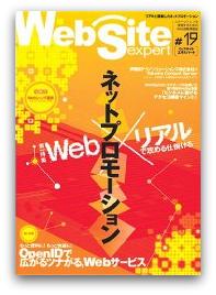 Web Site Expert #19