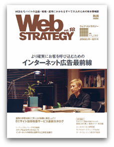 Web STRATEGY vol.18
