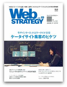 Web STRATEGY vol.19