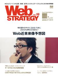 Web STRATEGY vol.16