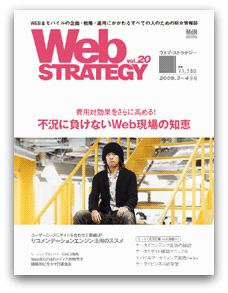 Web Strategy Vol20