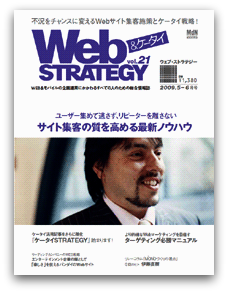 WebStrategyVol21