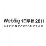 WebSig1日学校2011